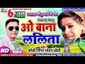 Kumaoni | Lalit Mohan Joshi | ओ बाना ललिता  | O Bana Lalita
