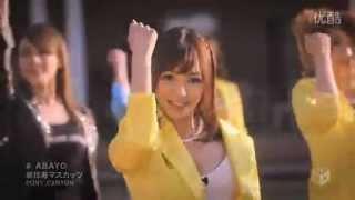 恵比寿マスカッツ ABAYO 【PV】