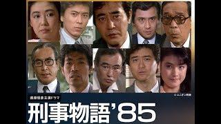現在、BS日テレで放送中の渡瀬恒彦主演の刑事物語'85をシェアしてみま...
