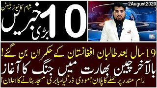 Top 10 with GNM   Evening   2 August 2020   Today's Top Latest Updates by Ghulam Nabi Madni  