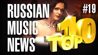 #19 10 новых песен 2016 - Горячие музыкальные новинки