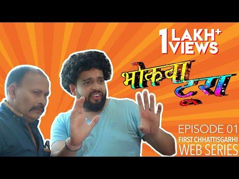 भोकवा टुरा एपिसोड -1 | Bhokwa Tura Episode-1 | Chhattisgarhi Web Series | Anupam Bhargava