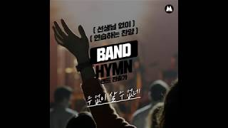 ★Praise Band Hymn, I could not do without thee★찬양밴드찬송가, 주 없이 살 수 없네  - full 밴드 AR