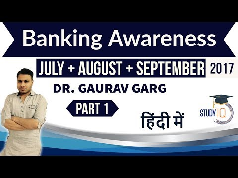 Banking Awareness - July August September Part 1 2017 for IBPS PO/ RRB PO/ RBI Grade B/ UPSC