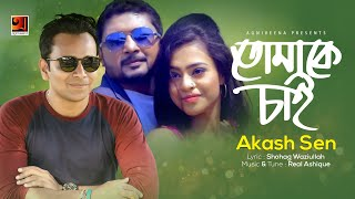 Tomake Chai Akash Sen Mp3 Song Download