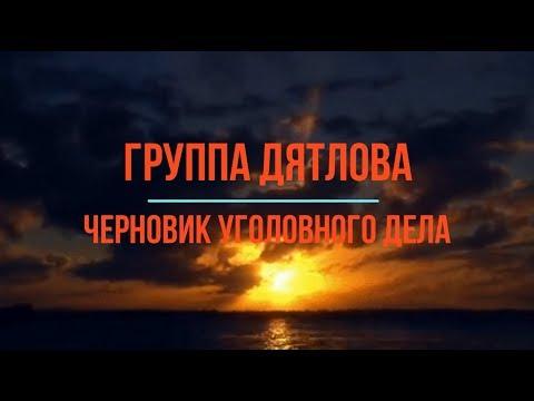 Группа Дятлова. Черновик уголовного дела
