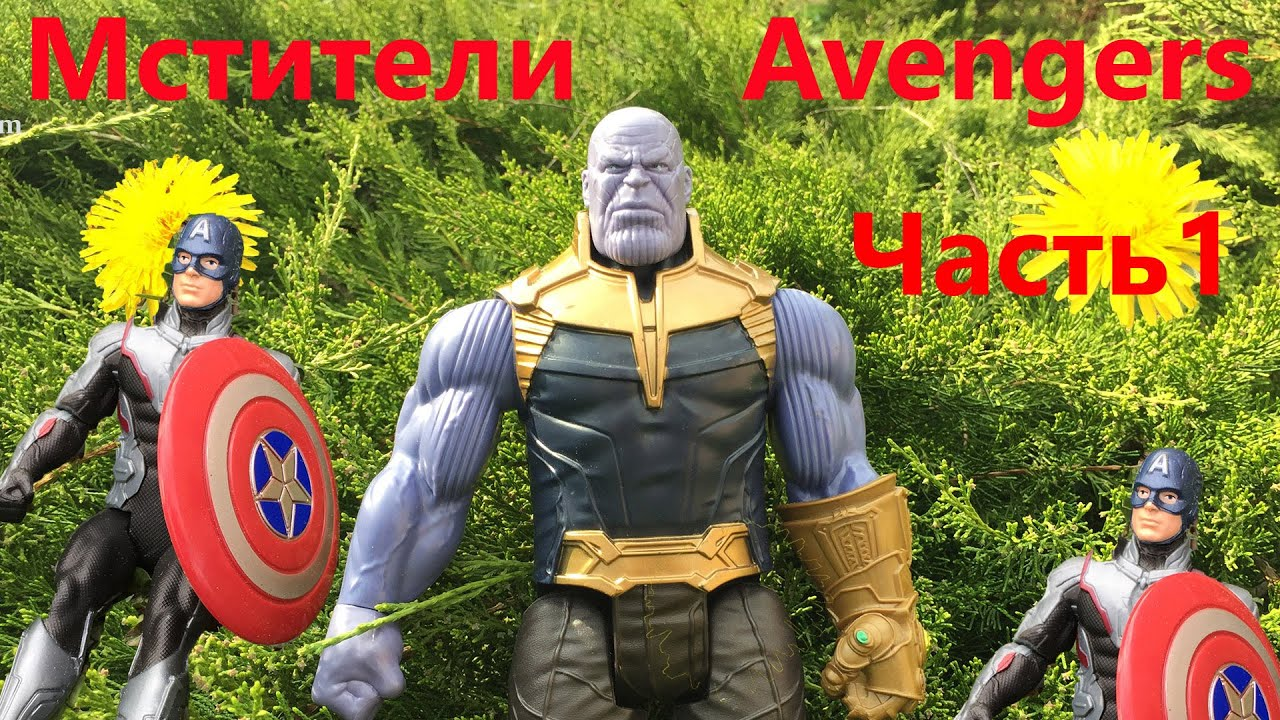 Мстители Marvel для детей - YouTube