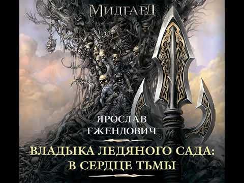 Сергей Легеза – Владыка Ледяного сада. В сердце тьмы. [Аудиокнига]