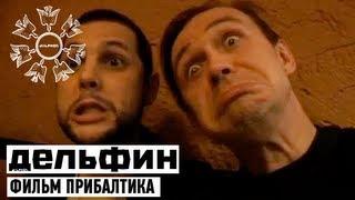 Дельфин   Dolphin - Фильм Прибалтика
