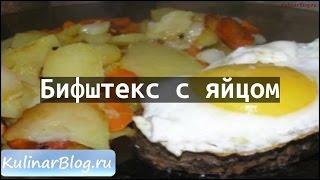 Рецепт Бифштекс с яйцом