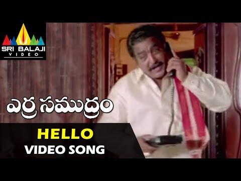 Erra Samudram Songs | Hello Mukhyamantri Video Song | Narayana Murthy | Sri Balaji Video