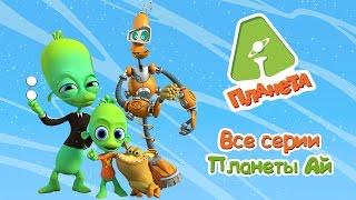 Планета Aй - Все серии подряд (сборник 1) | Мультфильм для детей