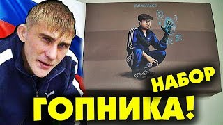 НАБОР ДЛЯ БЫДЛА / ГОПНИКИ Russian