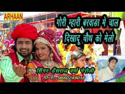 Rajsthani DJ Song 2017 ! GORI MHARI BARWADA ME CHAL !  New Dj Marwari Song