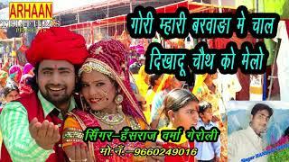 Rajsthani DJ Song 2017 ! GORI MHARI BARWADA ME CHAL !  New Dj Marwari Song