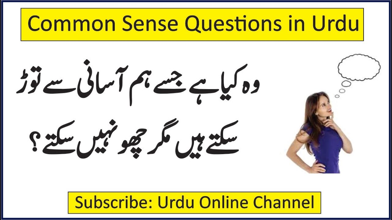 Paheliyan in Urdu | Riddles in Hindi | Common Sense ...