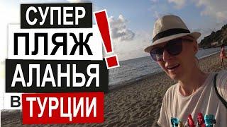 Турция: ИДЕАЛЬНЫЙ ПЛЯЖ. Супер отдых в октябре. Сезон в разгаре. Лучший пляж Аланьи. Пляж Айсултан.