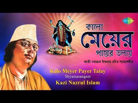 Shyamasangeet Of  Kazi Nazrul Islam | কাজী নজরুলের শ্যামাসঙ্গীত | One Stop Jukebox