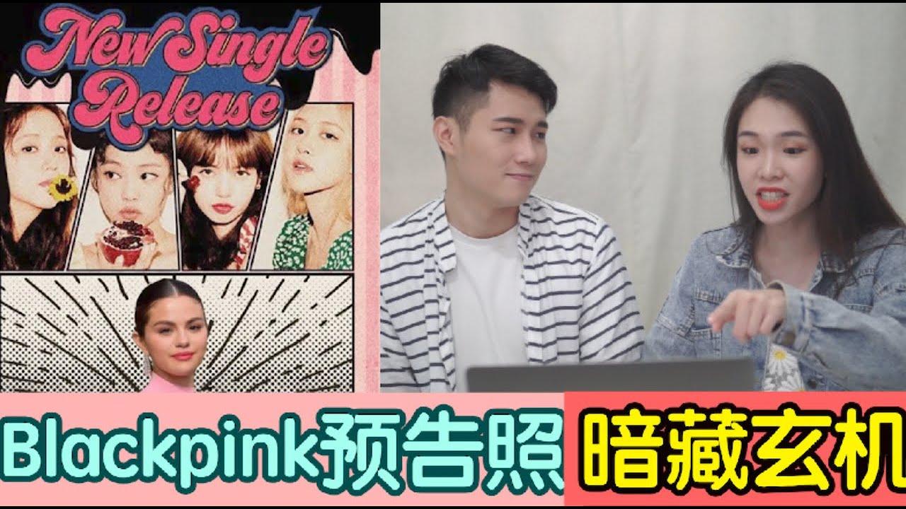 Blackpink新歌预告暗藏玄机?3种曲风预测+MV风格!