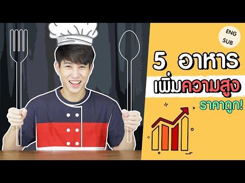 5 อาหาร เพิ่มความสูง อยากสูงต้องกินอะไร ? ถูก หากินง่าย แถมอร่อย   เอามั๊ยลองไมค์ (ENG SUB)