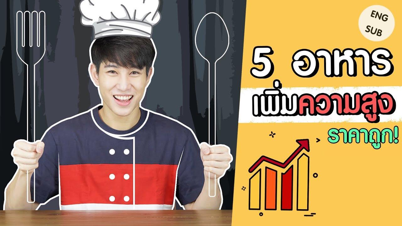 5 อาหาร เพิ่มความสูง อยากสูงต้องกินอะไร ? ถูก หากินง่าย แถมอร่อย | เอามั๊ยลองไมค์