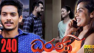 Dharani | Episode 240 17th August 2021 Thumbnail