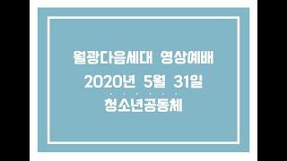 2020-05-31 청소년 공동체