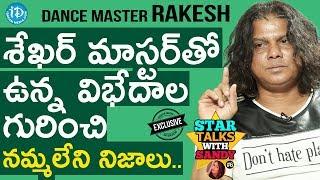 Dance Master Rakesh Exclusive Interview    Star Talks With Sandy #6