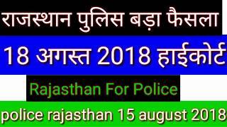 Rajasthan police paper 2018 हाईकोर्ट बड़ा फैसला ! पेपर लीक मामले में