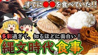 【ゆっくり解説】時代を遡る!縄文時代の食事について