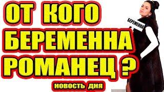 Дом 2 НОВОСТИ - Эфир 23.01.2017 (23 января 2017)