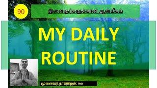 90. என்னுடைய தினசரி வழக்கங்கள்   My Daily Routine   OMGod   R V Nagarajan