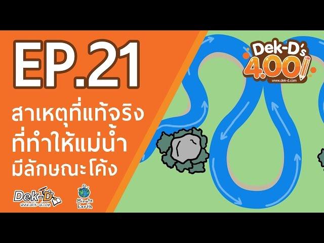 [DEK-D 4.00:EP.21]  มาดู! สาเหตุที่แท้จริงที่ทำให้แม่น้ำมีลักษณะโค้ง