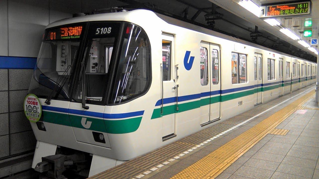 神戸 市営 地下鉄 神戸市営地下鉄西神・山手線 駅・路線図から地図を検索|マピオン