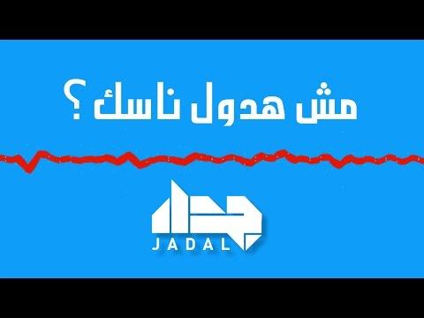 JadaL - Mish Hadool Nasak? (Official Lyric Video) | 2016 | جدل - مش هدول ناسك؟ @Jadalband #JadaL