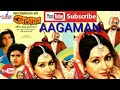 Aagaman Bengali Full Movie Song