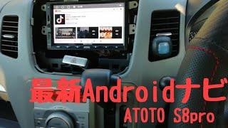 【ATOTO】中華Androidナビ取付 【S8pro】カーナビ買ってみた