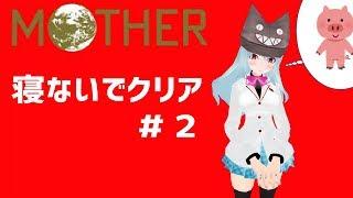 [LIVE] 【敬老の日イブ記念】MOTHER1を寝ないでクリア!#2【クゥ・フラン・ゾーパー】