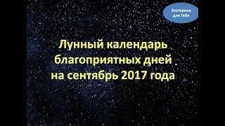 Лунный календарь благоприятных дней на сентябрь 2017 года