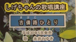 「吉備路ひとり」しげちゃんの歌唱レッスン講座/永井みゆき・平成30年5月発売