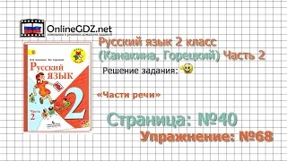 Страница 40 Упражнение 68 «Части речи» - Русский язык 2 класс (Канакина, Горецкий) Часть 2