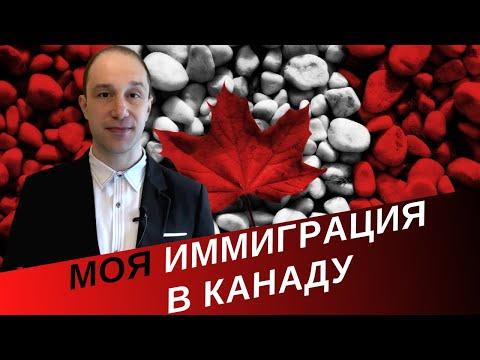 История иммиграции в Канаду. Ташкент - Израиль - Канада