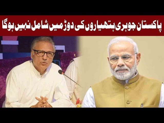 We Don't Want To Use Nuclear Weapons, We Want Peace: President Arif Alvi | Express News