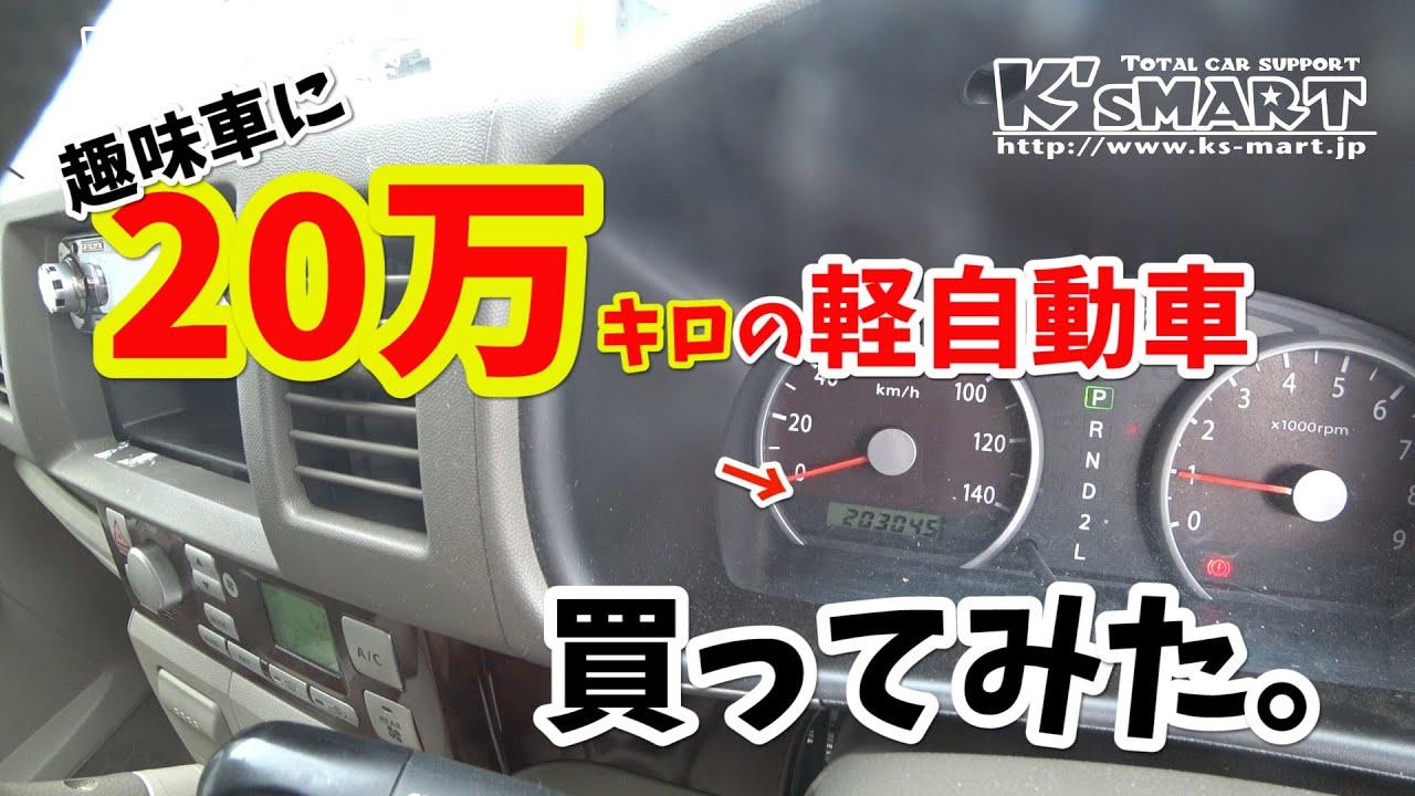 軽 自動車 20 万 キロ
