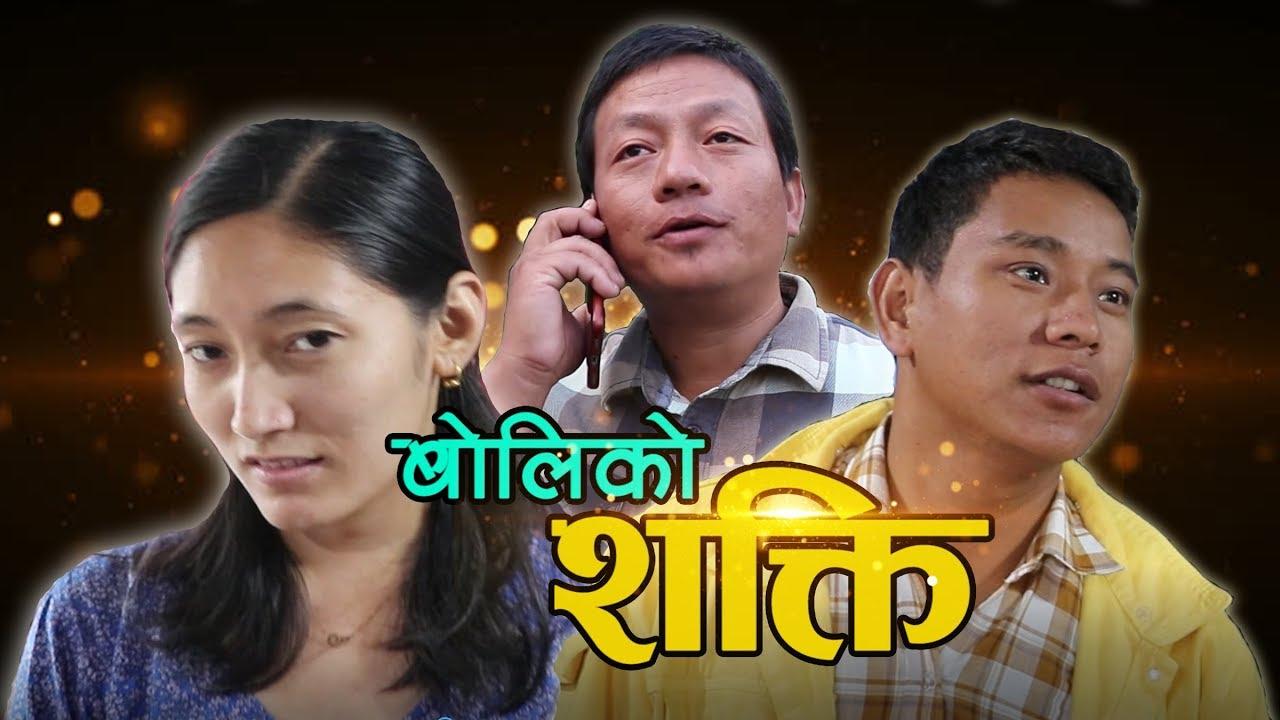The power of the tongue | शक शक्ति | Nepali Christian Movie | Christian Web Series | The Christian series