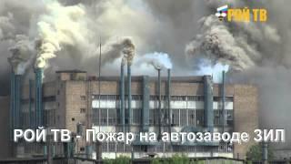 Пожар 9.06 2014 на автозаводе ЗИЛ (Москва)