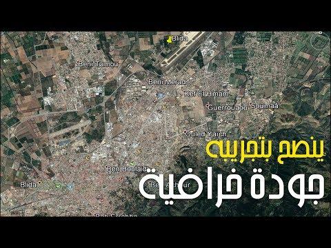 شرح استخراج الصور الجوية بجودة عالية باستعمال برنامج Universal Maps Downloader 9.37