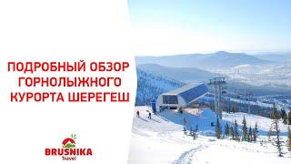 Обзор горнолыжного курорта Шерегеш BRUSNIKA TRAVEL