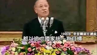李登輝&蔡英文:海峽雙方都以追求國家統一為目標&未來的一中