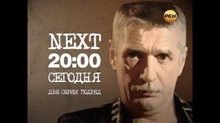 """""""Next"""". Анонс на """"РЕН ТВ"""""""